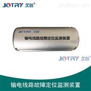 JC-TLOM500A輸電線路分布式故障定位在線監測系統