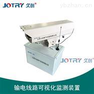 JC-TLOM300A输电线路可视化监控系统