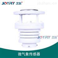 JC-TLOM300C输电线路微气象在线监测系统