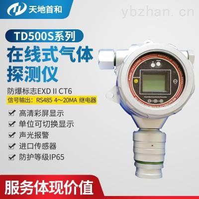 声光报警在线式氟化氢气体泄漏浓度检测报警仪探头TD500S-HF