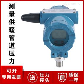 JC-5000-P测量供暖气体压力 无线压力变送器生产厂家