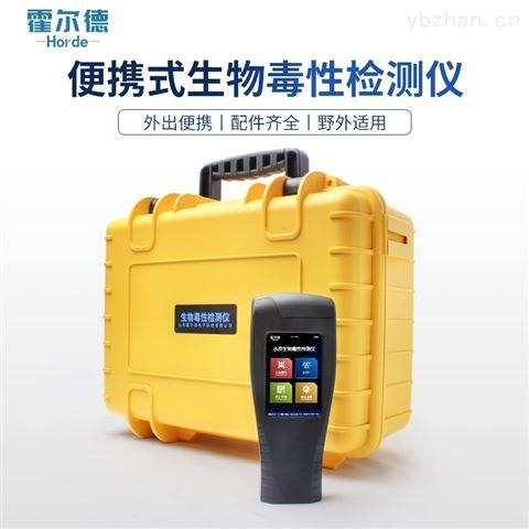 手持便携式生物毒性检测仪