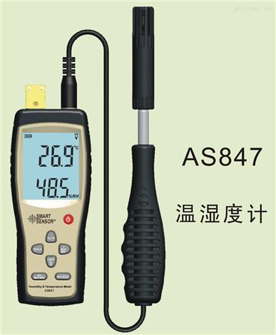 数字式温湿度计AS847