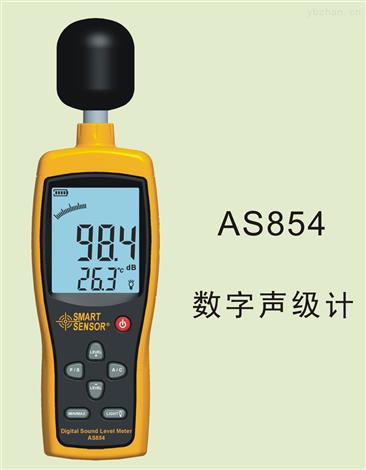 数字声级计AS854
