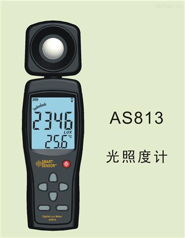 一体式照度计AS813