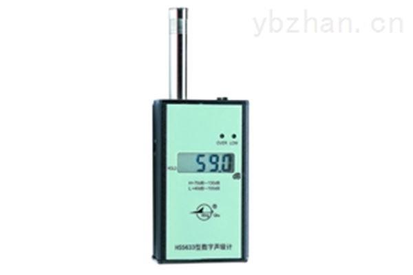 噪音计HS5633