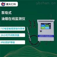 RS-LB-300建大仁科 油烟监测设备