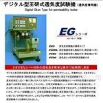 锂电池隔膜用透气度试验机ASAHISEIKO旭精工
