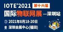 2021 �W�十六届国际物联� �展·深圳�?/></a><span><a href=