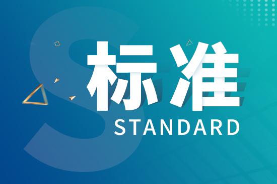 《排污单位自行监测技术指南 无机化学工业》环保标准发布