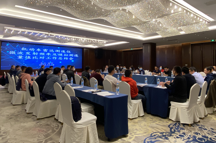浙江省计量科学研究院召开机动车雷达测速仪比对总结会