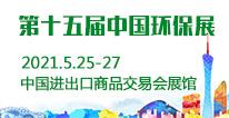�W�十五届中国�q�州国际环保产业博览�?/></a><span><a href=