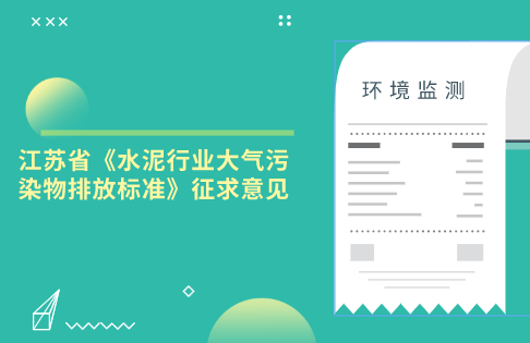 江苏省《水泥行业大气污染物排放标准》征求意见