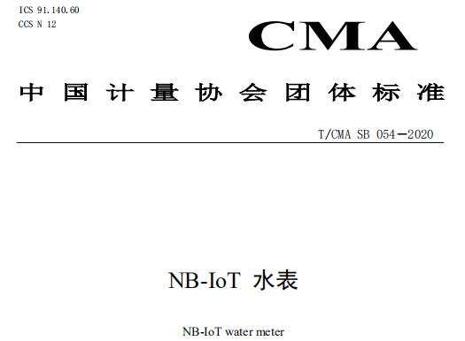 《NB-IoT水表》團體標準發布 明年4月1日實施