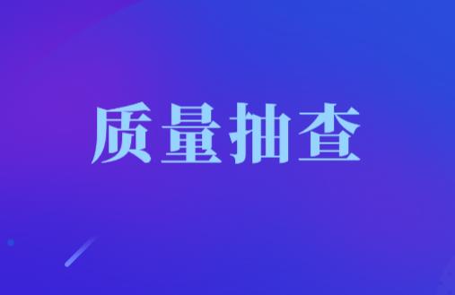 廣東省2019年度變壓器、電氣設備產品質量監督抽查結果公布