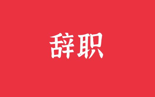 楊棉之辭任皖儀科技獨立董事等職務