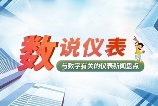 【數說儀表】蒼南儀表擬出資1億元成立合伙企業