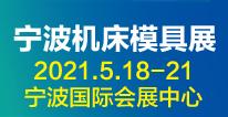 JM2021 �W?7届中国国际模具之都博览会