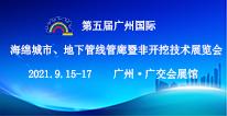 �W�五届广州国际�v�l�城市、地下管�U�管廊暨非开挖技术展览会