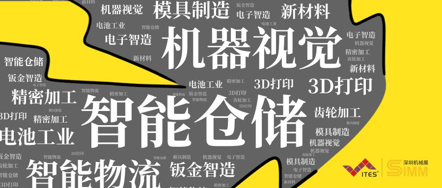 千人峰會、精英對話,2021 ITES深圳工業展蓄勢而來
