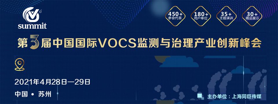 淺談精細化工VOCs 污染物特點
