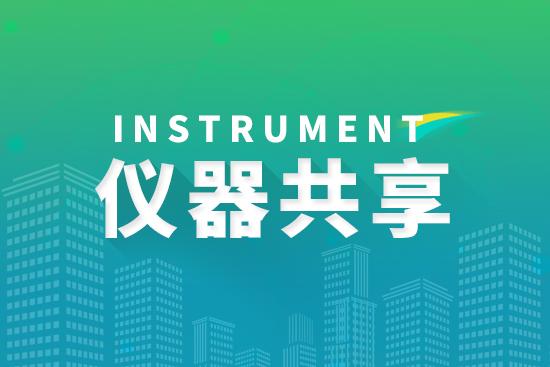 6000余臺套科學儀器將在江蘇南京江北新區開放共享