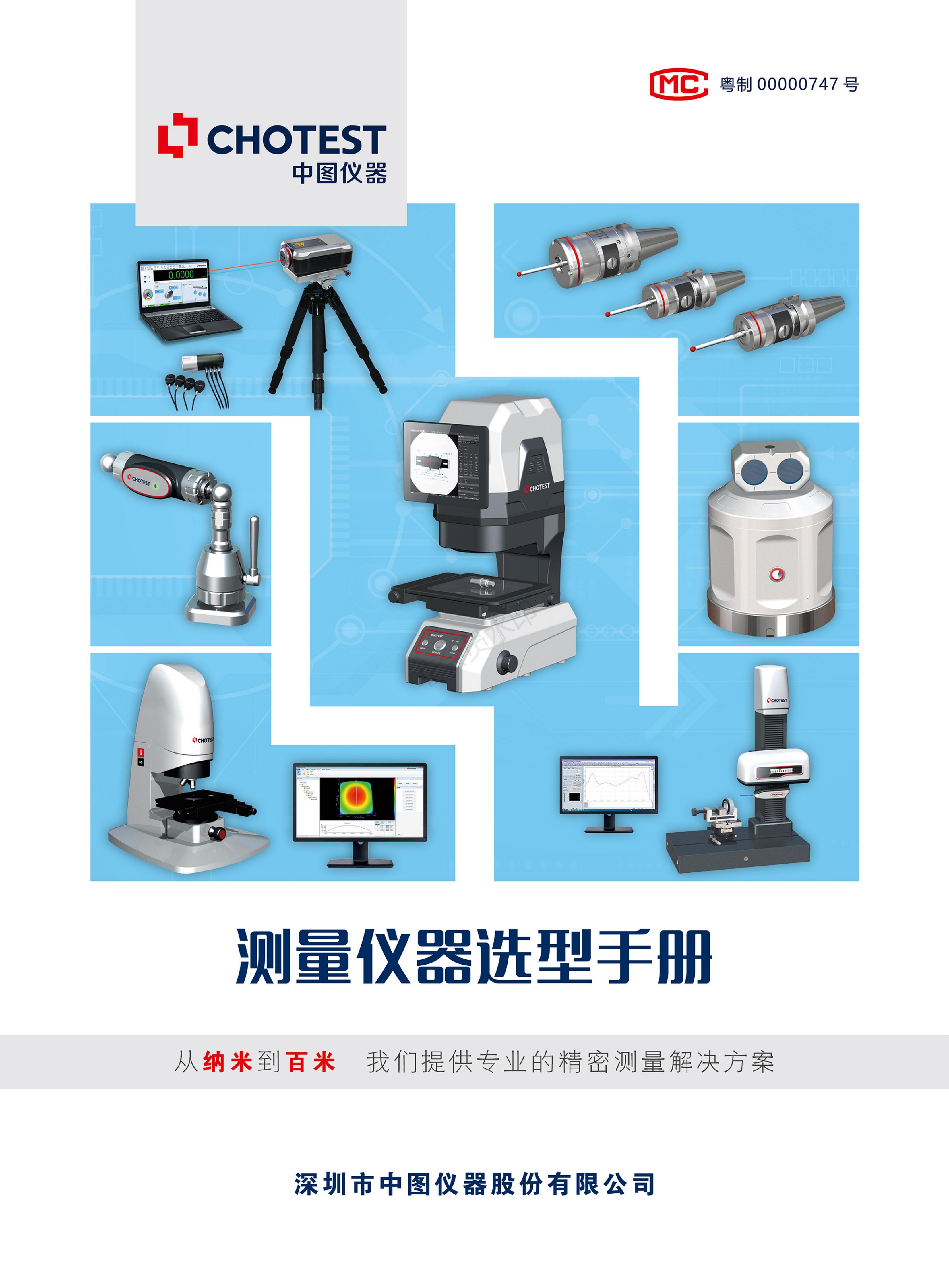 中图仪器���量产品选型手册