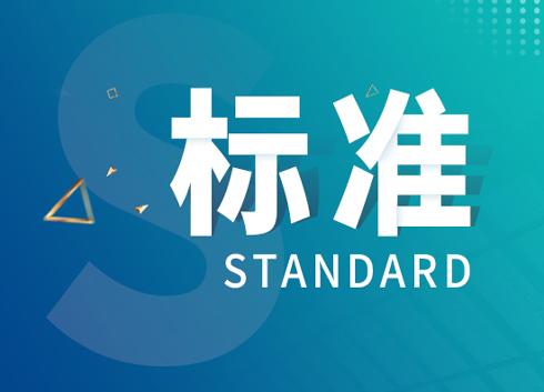 7月1日實施 《地下水質分析方法》等85項系列行業標準
