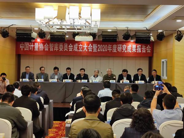 中國計量協會智庫委員會正式成立