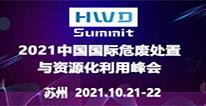 2021中国国际危废处置与资源化利用��C��与您相约10月苏州!