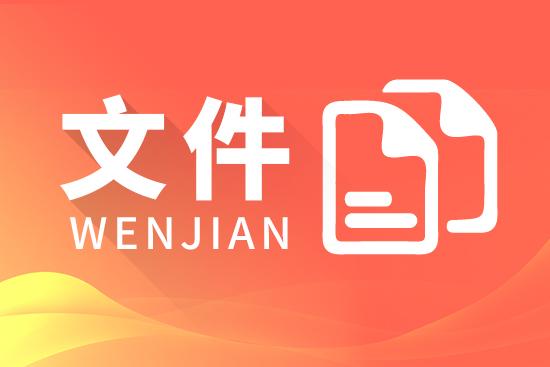 貴州省《網絡時間(NTP)服務器校準規范》征求意見