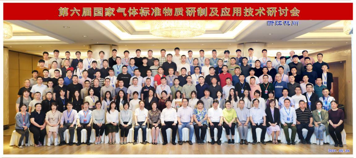 第六屆國家氣體標準物質研制及應用技術研討會召開