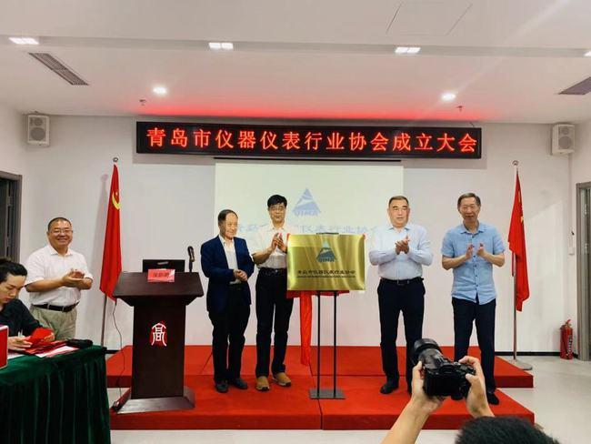 青島市儀器儀表行業協會正式成立