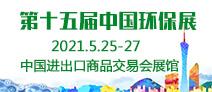 �W�十五届中国�q�州国际环保产业博览�? /></a> </li>                 <li> <a href=