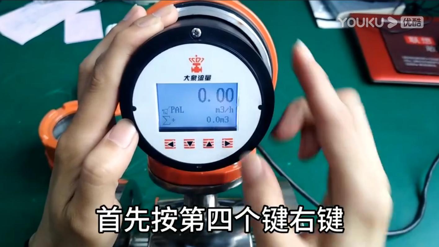 電磁流量計參數如何設置?