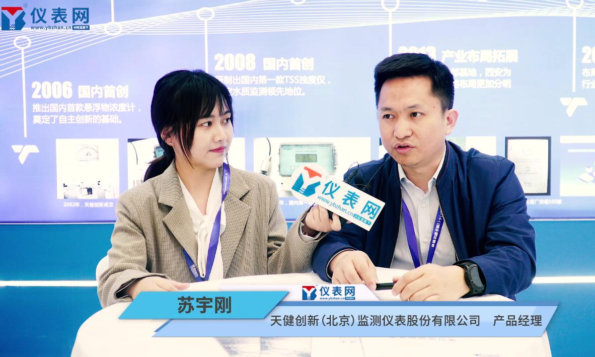 專訪天健創新產品經理蘇宇剛