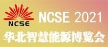 2021�q�华北智慧能源博览会