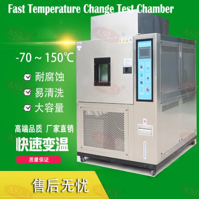 -70~150度<strong>快速温变试验箱</strong>