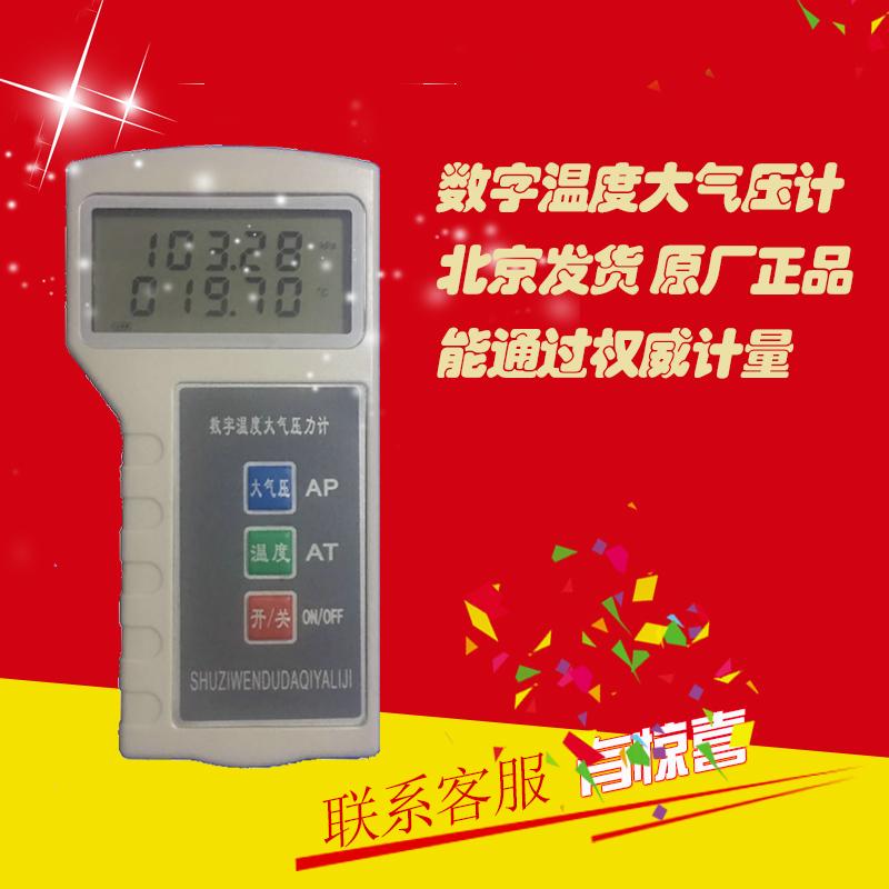 DPH-101智能数显精密大气压力计
