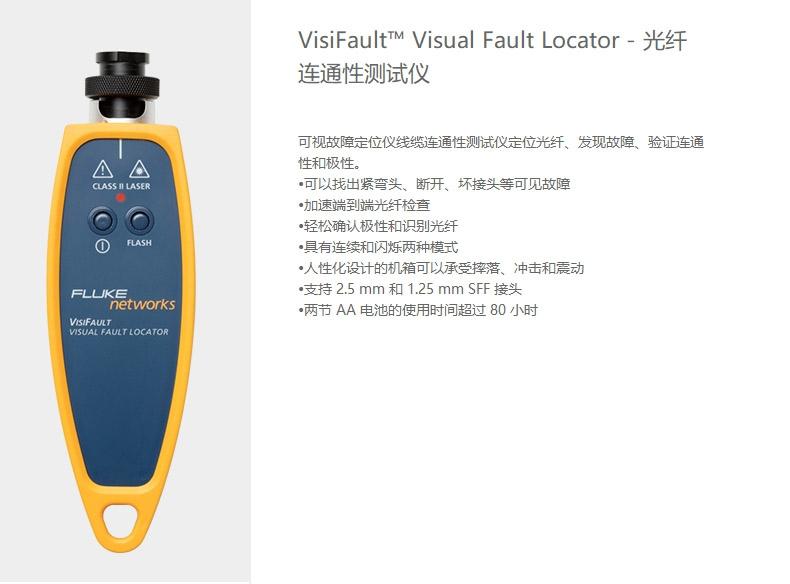 VisiFault光纤连通性测试仪