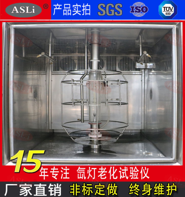 <strong><strong><strong>氙灯耐气候老化箱 试验箱</strong></strong></strong>
