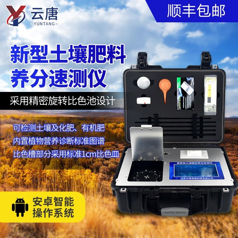土壤肥力测定仪品牌
