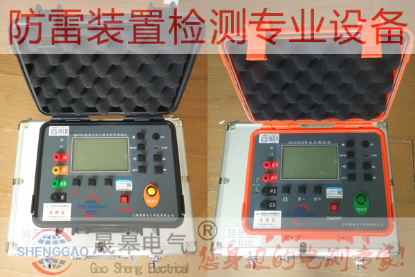 SG3000<strong><strong><strong><strong><strong>防雷接地电阻测试仪</strong></strong>|防雷检测仪器设备</strong></strong></strong>