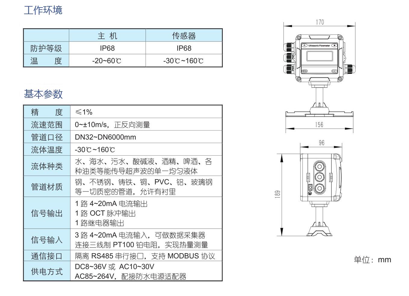 TUF-2000F 一体管段式超声波流量计的工作环境与参数