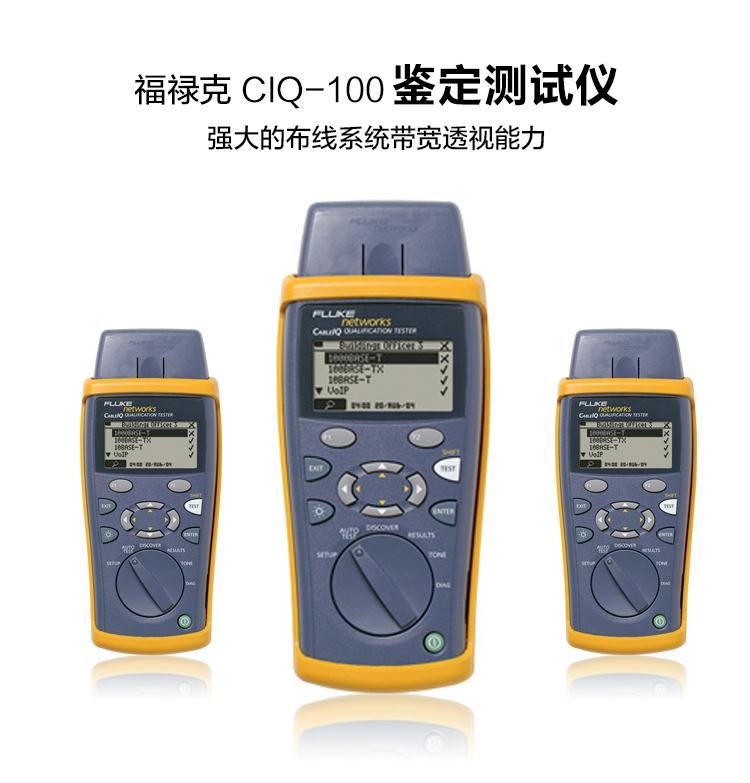 福禄克线缆鉴定测试仪CIQ-100