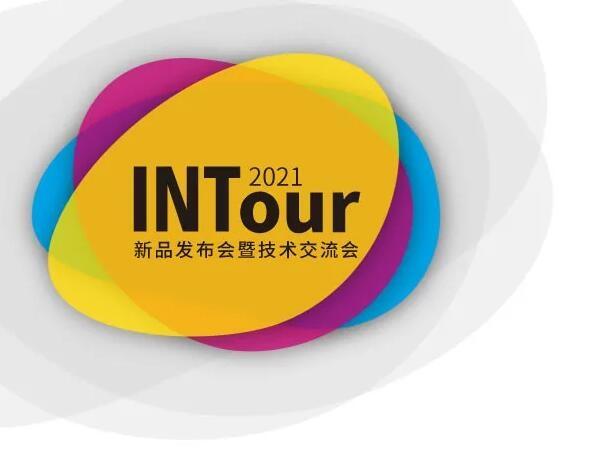 【活动预告】2021INTour | 明媚6月,与您相约杭州