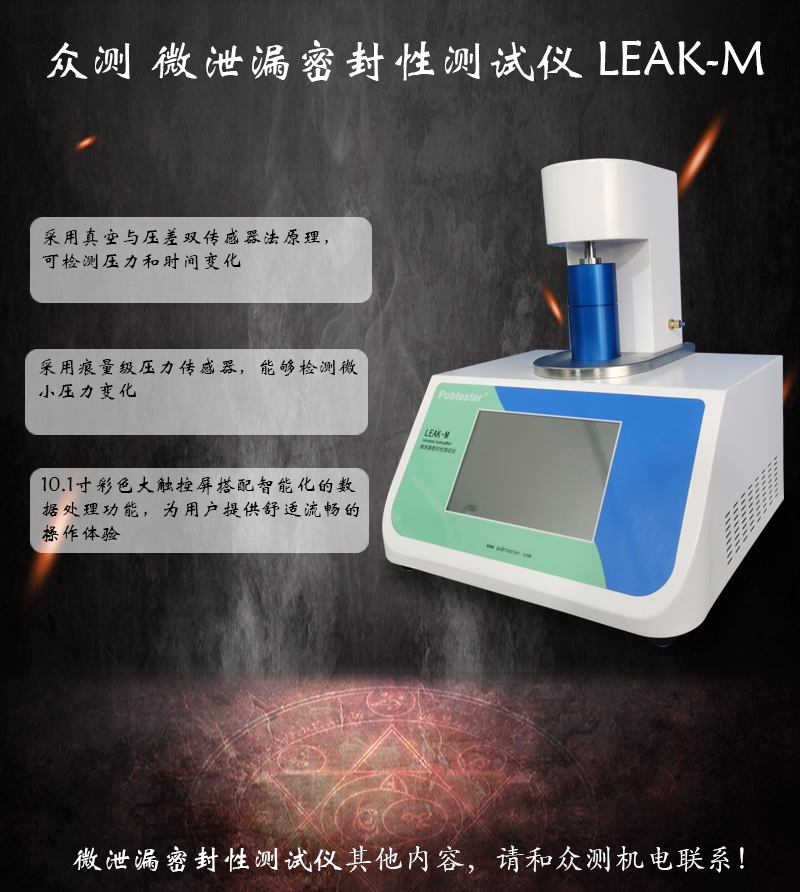 水针剂安瓿瓶密封性测试仪