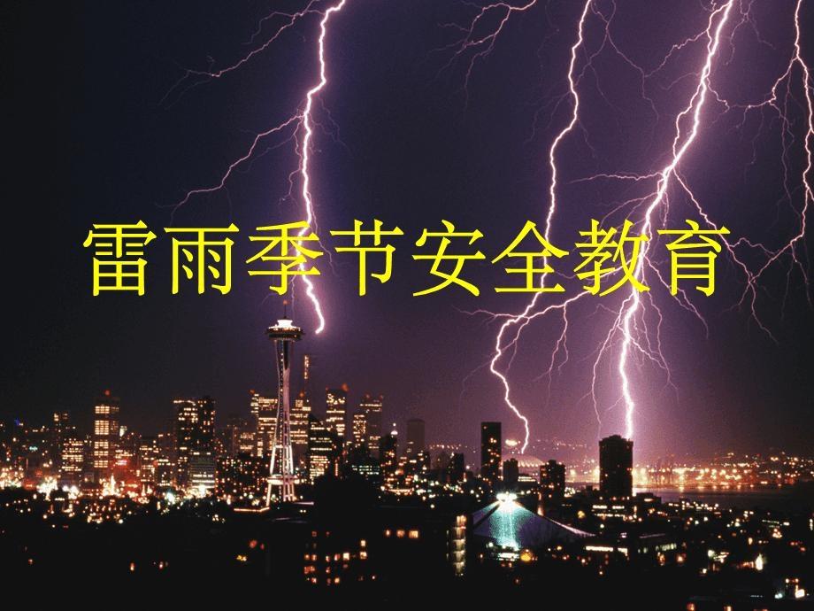 雷雨季节如何做好安全防范?