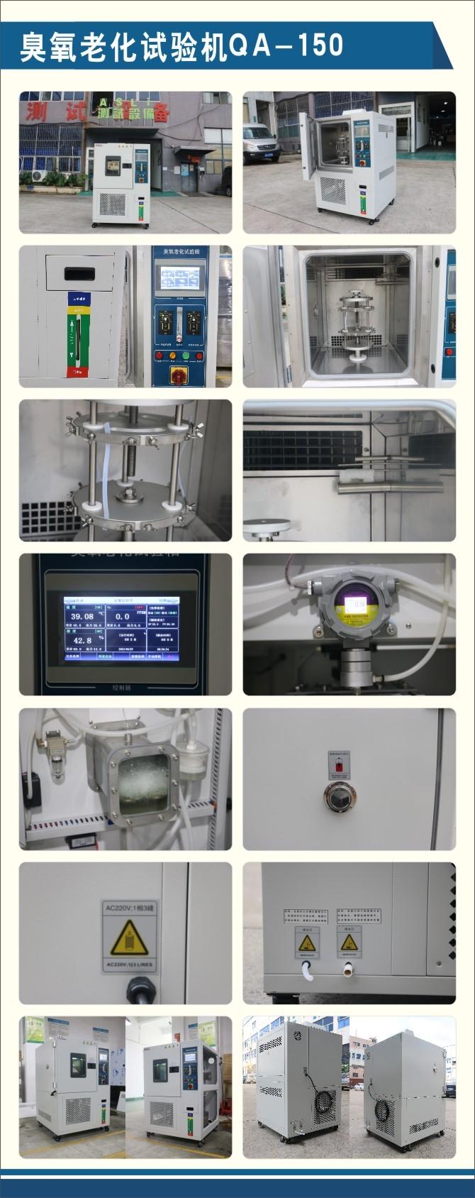 汽车零部件臭氧老化试验箱结构图