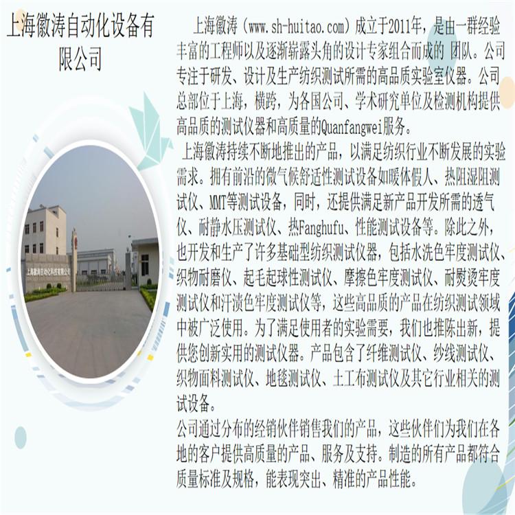 徽涛公司简介图文 公用.jpg